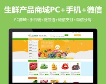 ecshop3.6绿色生鲜商城农产品蔬菜微信三级分销商城